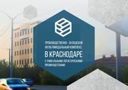 Аренда/Продажа производственного объекта в городе Краснодар. - foto 0